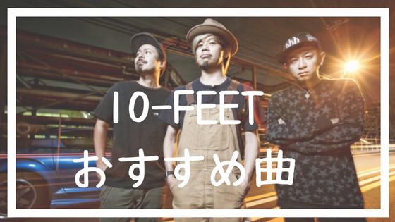10-feetおすすめ曲