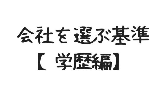 saiyou-gakureki