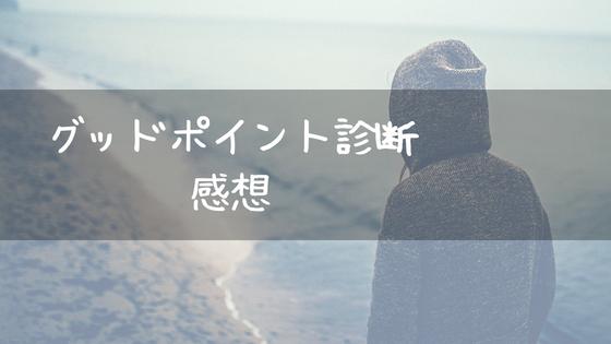 goodpoint-kansou
