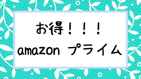 amazon-otoku