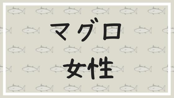 tuna-woman