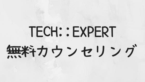 tech::expert